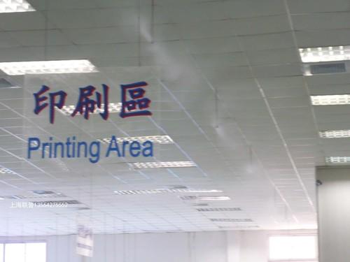 高压微雾印刷厂.JPG